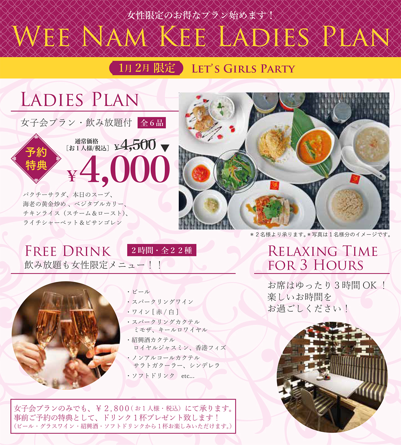 ladies_plan