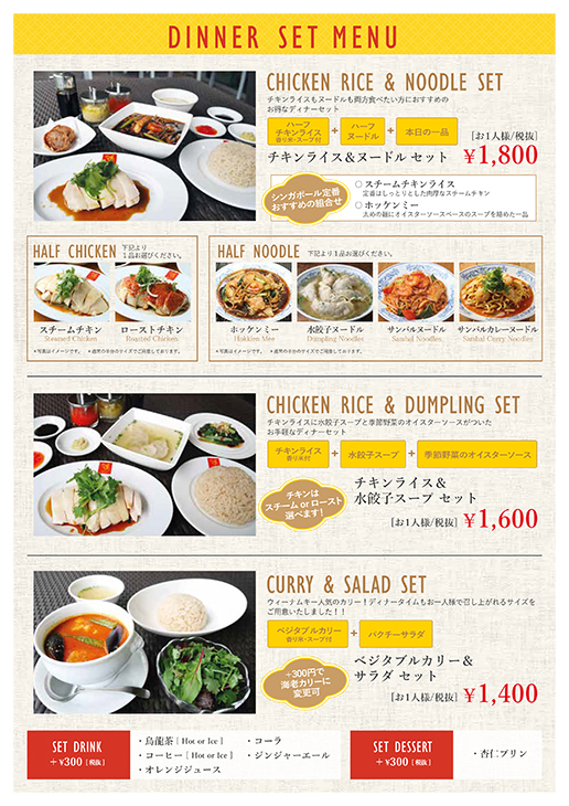 nakano_dinnerset