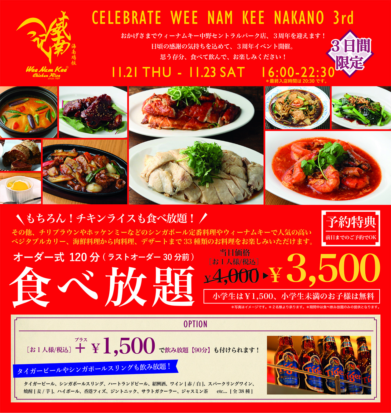 nakano_anniversary