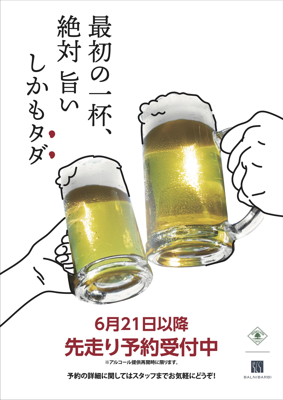 6月20日までのご予約のお客様限定!!乾杯用のハートランドビール1杯タダ!